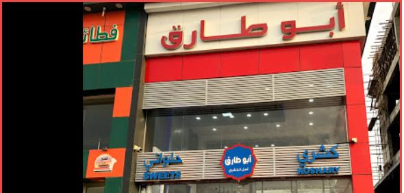 منيو وفروع ورقم توصيل مطعم كشري ابو طارق 2020