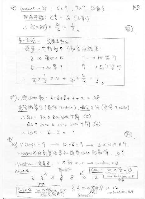 2020 DSE Math Paper 2 MC Full Explanation 數學 卷二 答案 解題步驟 Q28, 29, 30