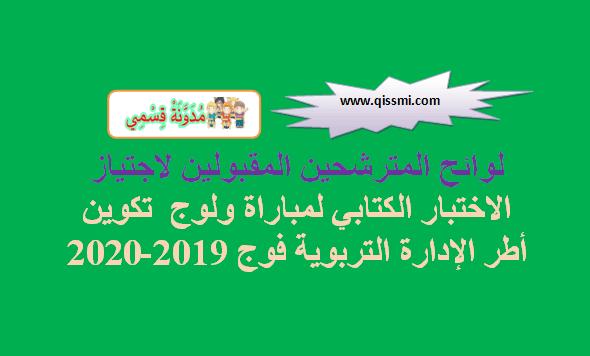 لوائح المترشحين المقبولين لاجتياز الاختبار الكتابي لمباراة ولوج  تكوين أطر الإدارة التربوية فوج 2019-2020