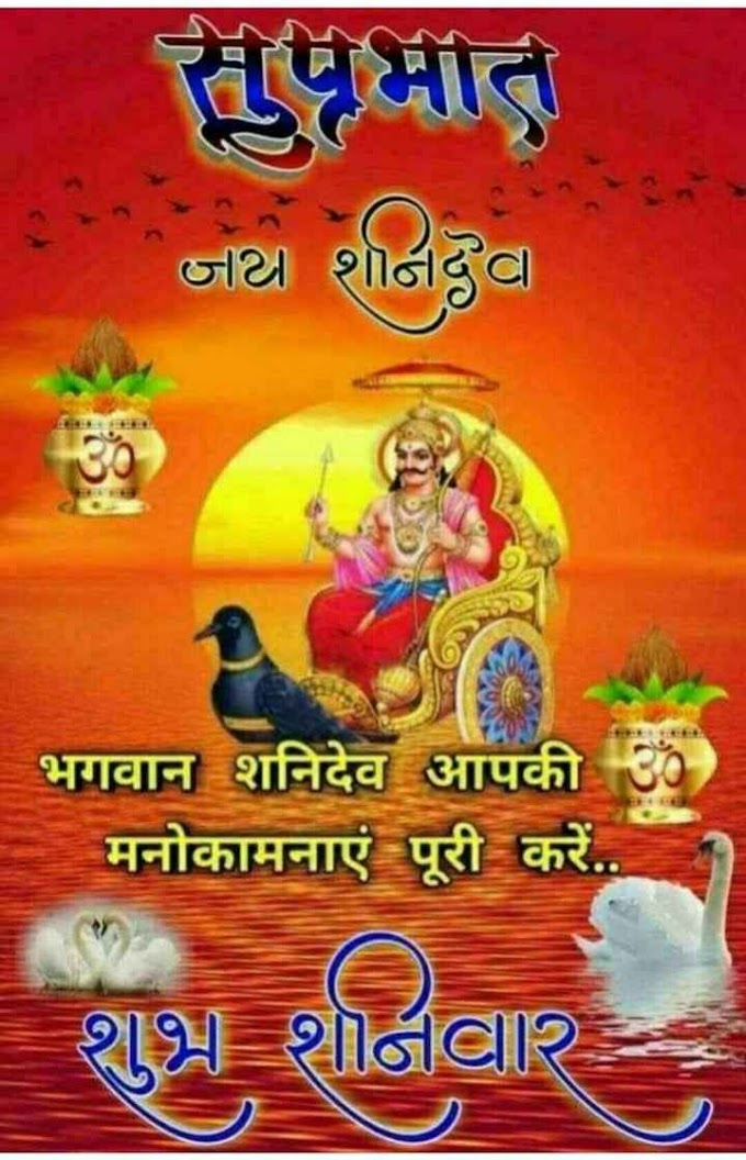 Saturday Good Morning Images Shaniwar Subh Prabhat Images In Hindi || Jay Shani Dev Images with Good Morning Wishes in Hindi || Hindu God Shani Dev || Shani Dev Good Morning || Shani Dev Good Morning Quotes