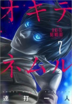Okitenemuru Manga