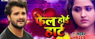 Fail Hoyi Heart Lyrics By Khesari Lal Yadav