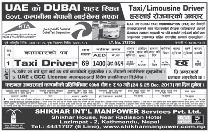 Jobs in UAE for Nepali, Salary Rs 39,061