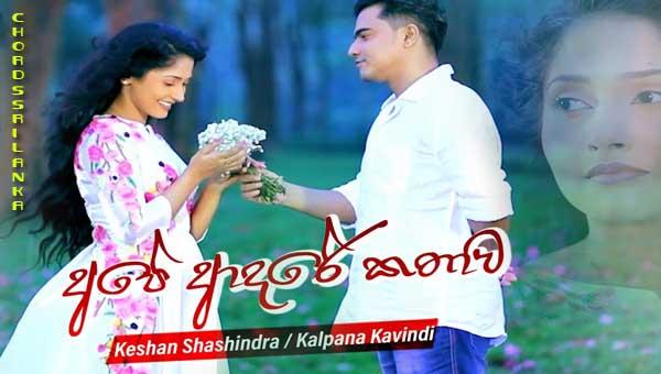 Ape Adare Kathawa-Dewani Inima Teledrama Song Keshan Shashindra and Kalpana Kavindi