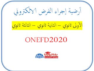 ارضية اجراء الفرض الالكتروني 2020 ONEFD e-devoir