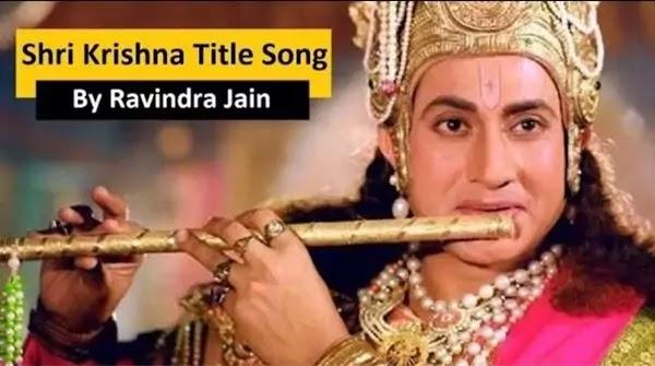 Shri Krishna Govind Hare Murare Full Lyrics -Ravindra Jain