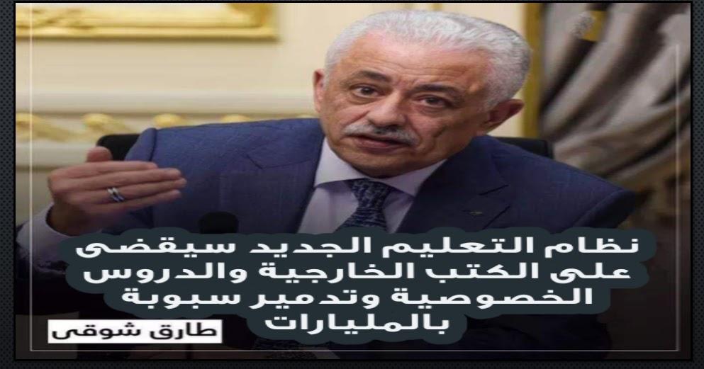 طارق شوقى .. نظام التعليم الجديد سيقضى على الكتب الخارجية والدروس الخصوصية وتدمير سبوبة بالمليارات