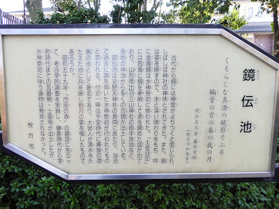 鏡伝池 説明 関白左大臣 藤原実経(続古今和歌集)