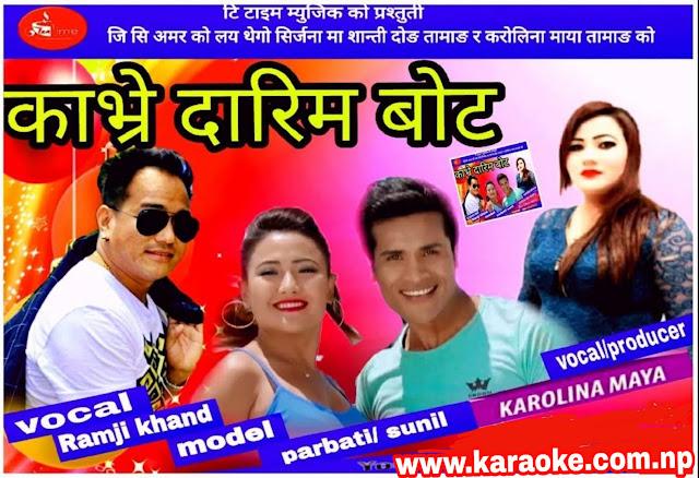 Karaoke of Kabhre Darim Bot by Ramji Khand and Karolina Maya Tamang