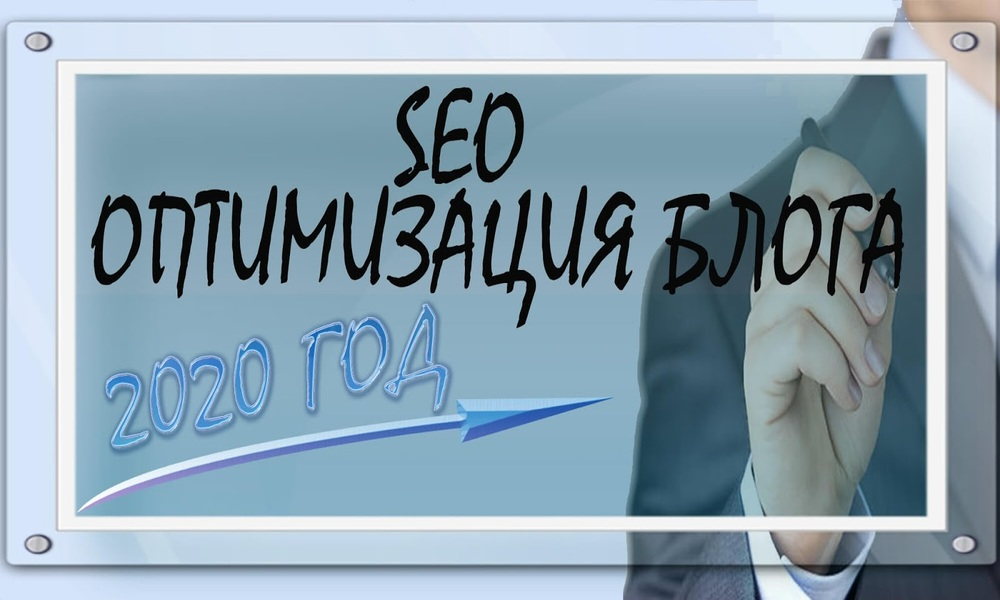 seo-optimizacziya-bloga-2020-god