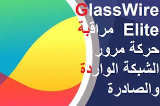 GlassWire Elite 2-2-21 مراقبة حركة مرور الشبكة الواردة والصادرة