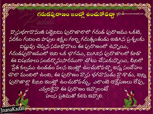 telugu dharma sandehalu, information about garuda puranam in telugu, best garuda puranam information