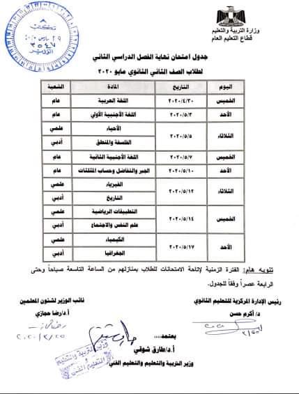 جدول امتحانات اولي وثانيه ثانوي