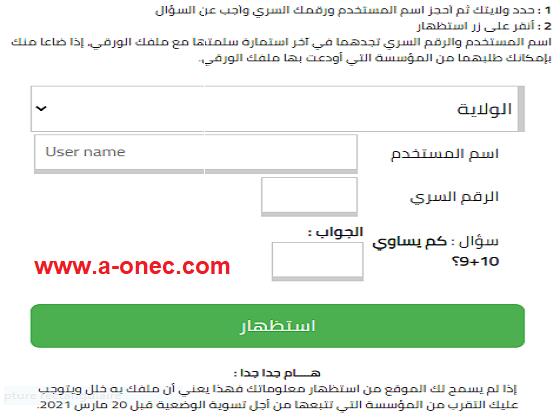 موقع تاكيد تسجيلات البكالوريا - موقع سحب واستخراج استدعاء شهادة البكالوريا bac onec dz