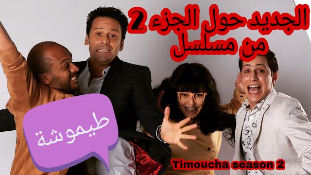 مسلسل طيموشة الجزائري  من بطولة مينا لشطر و نوميديا لزول و ستانلي