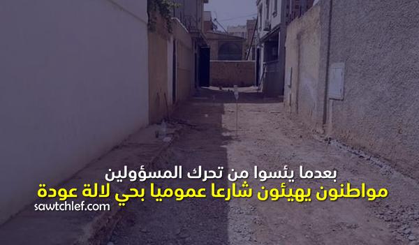 مواطنون يهيئون شارعا عموميا بحي لالة عودة في الشلف !