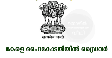 12 Chauffeur Grade II vacancy in High Court of Kerala- Apply Online before 16th January 2018