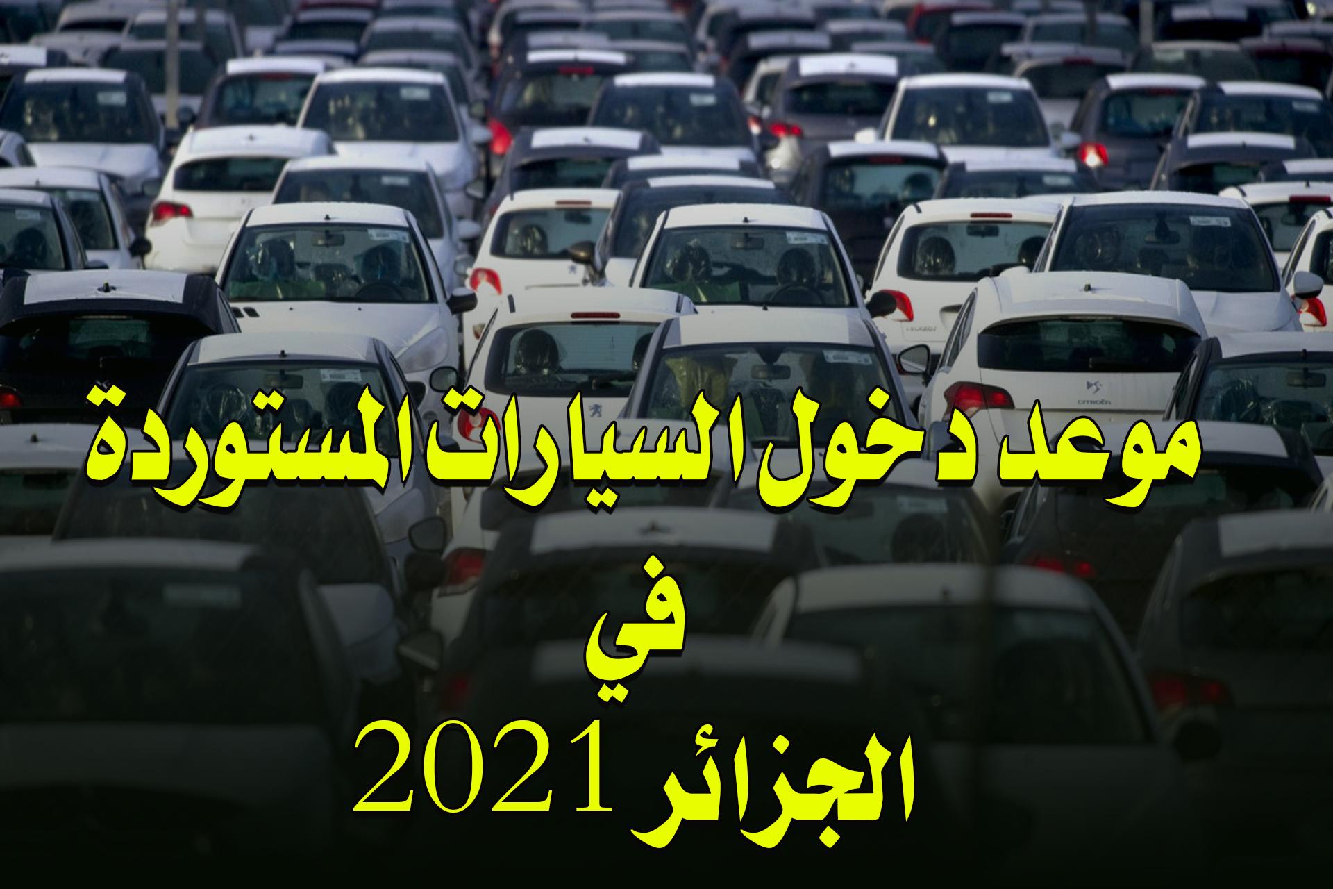 موعد دخول السيارات المستوردة الى الجزائر 2021