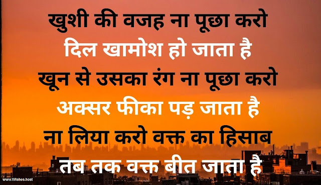 quotes on life in hindi with images motivational quotes in hindi for life