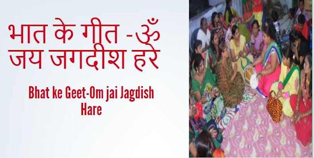 - Bhat ke Geet-Om jai Jagdish Hare