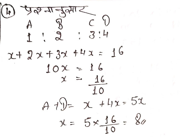 ratio and proportion math pdf,  ratio and proportion online guruji,  arithmetic ratio and proportion,  ratio and proportion chapter pdf,  ratio and proportion cat level questions,  ratio proportion and variation tricks,  ratio and proportion difference,  ratio and proportion basic concepts,  ratio and proportion questions for bank exam,  learn ratio and proportion online free,  aptitude on ratio and proportion,  shortcut method to solve ratio and proportion,  ratio and proportion mcq,  ratio and proportion affairscloud,  tricky questions on ratio and proportion,  ratio and proportion problems and solutions for cat,  affairs cloud ratio and proportion,  ratio and proportion tricks for cat,  ratio and proportion ssc cgl,  ratio and proportion meaning in teledu,  ratio and proportion aptitude formula,  ratio and proportion formula in hindi,  ratio and proportion questions for cat,  dinesh miglani ratio and proportion,  ratio and proportion for mat exam,  ratio and proportion previous year questions,  ratio and proportion projects for middle school,  ratio and proportion rakesh yadav,  ratio and proportion video tutorial,  online aptitude test on ratio and proportion,  learn ratio and proportion,  class 6 maths ratio and proportion,  ratio and proportion problems for class 7 ice,  class 7 ratio and proportion,  problems on ratio and proportion for ibps po,  concrete proportion and concrete mixture ratio,  ratio and proportion worksheet for grade 5,  rakesh yadav ratio and proportion pdf,  ratio and proportion ncert pdf,  ratio proportion and unitary method worksheet class 6,  ratio and proportion videos,  ratio and proportion ncert class 6,  ratio and proportion problems shortcuts,  ratio and proportion career ride,  ratio and proportion easy tricks,  ratio and proportion questions for class 6 ice,  sbi po ratio and proportion,  ratio and proportion tough questions,  ratio and proportion problem,  ncert ratio and proportion,  ratio and proportion formula pdf,  ratio and proportion rules,  ratio and proportion problems and solutions for, class 10 ice,  ratio and proportion ibps guide,  ncert solutions for class 6 maths chapter 12 ratio and proportion,  ratio and proportion bank po,  ratio proportion and unitary method class 7,  ratio and proportion cat questions and answers,  ratio and proportion class 6 ncert,  aptitude questions for ratio and proportion,  ratio and proportion problems for sbi po,  worksheets on ratio and proportion for class 6,  ratio and proportion coins problems,  questions based on ratio and proportion,  ratio and proportion income and expenditure problems,  ratio and proportion problems for bank exam,  campus gate ratio and proportion,  ratio and proportion question for ssc cgl,  ratio and proportion ncert,  easy tricks to solve ratio and proportion problems,  ratio and proportion worksheet with answers,  worksheet on ratio and proportion for class 6,  ratio and proportion questions for ibps clerk,  ratio and proportion for bank exam pdf,  ratio and proportion topic,  ratio and proportion problems for ssc,  rs aggarwal ratio and proportion,  conceptual understanding of ratio and proportion,  ratio and proportion for beginners,  ratio and proportion for class 5,  ratio and proportion sawant,  ratio and proportion class 8 ncert solutions,  basic ratio and proportion,  ratio and proportion for bank exams,  ratio and proportion simple questions,  tips and tricks for ratio and proportion,  video on ratio and proportion,  ratio and proportion tricks for bank po,  how to do ratio and proportion problems,  ratio and proportion talents print,  questions on ratio and proportion for bank po,  ratio and proportion tips and tricks pdf,  shortcuts in ratio and proportion,  ratio and proportion questions with solutions,  ratio and proportion of class 6,  basic ratio and proportion problems,  ratio and proportion cat preparation,  all formula of ratio and proportion,  ratio and proportion 3 quantities,  ratio and proportion pdf by abhinay sharma,  rrb ratio and proportion,  cat ratio and proportion problems and solutions,  ratio and proportion for banking,  bankersadda ratio and proportion,  solve ratio and proportion problems online,  ratio proportion and percentage pdf,  ratio and proportion rs agarwal,  ratio and proportion worksheet class 6,  ratio and proportion with examples,  ratio and proportion aptitude questions with solutions pdf,  ratio and proportion in Malayalam,  quantitative aptitude questions on ratio and proportion,  ratio and proportion worksheet with answers pdf,  algebra ratio and proportion,  ratio and proportion problems cat,  ratio and proportion and unitary method class 7,  ratio and proportion worksheet for 6th grade,  ratio and proportion for ssc,  ratio and proportion practice,  tips to solve ratio and proportion problems,  maths ratio and proportion tricks,  ratio and proportion shortcuts for bank po,  ratio and proportion aptitude pdf,  ratio and proportion cat concepts,  ratio and proportion for railway group d,  ratio and proportion pdf in tamil,  ratio and proportion sbi po,  rate ratio and proportion,  ratio and proportion formula for cat,  ratio and proportion class 6 in hindi,  cpt maths ratio and proportion,  ratio and proportion bank exam today,  ratio and proportion how to solve,  rule of three ratio and proportion,  ratio and proportion worksheets for grade 7,  ratio and proportion online calculator,  problems on ratio and proportion for sbi po,  ratio and proportion solution,  ratio and proportion class 8 ncert,  ratio and proportion bank exam,  how to understand ratio and proportion,  ratio and proportion coin problems,  activity for ratio and proportion,  ratio and proportion for 7th grade,  ratio and proportion online,  fun ways to teach ratio and proportion,  all about ratio and proportion,  ratio and proportion shortcuts for bank exam,  ratio and proportion posters,  ratio and proportion dinesh miglani,  ratio and proportion 9th standard,  easy way to solve ratio and proportion,  ratio and proportion ppt for class 7,  cat ratio and proportion,  ratio proportion and variation for cat,  ratio and proportion problems in teledu,  exercise on ratio and proportion,  worksheets on ratio and proportion for grade 6,  ratio and proportion arun sharma,  ratio and proportion for competitive  exam,  ratio and proportion problems with explanation,  ratio and proportion gre questions,  ratio and proportion geeks for geeks,  ratio and proportion solving tricks,  class 8 ratio and proportion,  ratio and proportion grade up,    ratio and proportion practice set,  ratio and proportion sbi po questions,  solved examples of ratio and proportion,  ratio and proportion in hindi questions and answers,  mcq questions on ratio and proportion,  ratio and proportion hard questions,  question of ratio and proportion,  ratio and proportion bankersadda,  tricks to solve ratio and proportion ssc ratio and proportion questions,  ratio and proportion shortcut tricks for bank exams,  ratio and proportion problems for cat,  simple ratio and proportion questions,  ratio and proportion by abhinay sir,  ratio and proportion mcq,  ratio and proportion question pdf,  ratio and proportion handwritten notes,  difference between ratio and proportion example,  ratio and proportion all type questions,  images of ratio and proportion,  ratio and proportion maths is fun,  ratio and proportion shortcut tricks in hindi,  tricks to solve problems on ratio and proportion,  ratio and proportion dear sir,  ratio and proportion class 6 ncert pdf,  important formula of ratio and proportion,  ratio and proportion application,  ratio proportion and variation problems,  ratio and proportion grade 7 worksheets,  maths questions on ratio and proportion for class 6,  ratio and proportion step by step,  ratio and proportion problems ibps,  ratio and proportion for bank,  ratio and proportion unitary method,  ratio and proportion basic formula,  ratio and proportion formulae,  ratio and proportion icse class 10,  worksheet on ratio and proportion for class 7,  ratio and proportion aptitude questions with solutions,  ratio and proportion wiki,  short tricks for ratio and proportion,  ratio and proportion in trigonometry,  cat ratio and proportion questions,  ratio and proportion problems and solutions for class 8,  all types of ratio and proportion,  formulas on ratio and proportion,  ratio and proportion detailed lesson plan,  ratio and proportion abhinay sharma,  maths tricks for ratio and proportion,  ratio and proportion problem and solution,  ratio and proportion problems for bank po exam,  types of ratio and proportion,  ratio and proportion questions class 6,  word problems on ratio and proportion for grade 6,  aptitude questions of ratio and proportion,  ratio and proportion easy questions,  ratio and proportion test online,  maths shortcut tricks for ratio and proportion,  ratio and proportion best book,  ratio and proportion chart,  ratio and proportion for grade 5 pdf,  ratio and proportion problems for bank exams pdf,  ratio and proportion questions for ssc in hindi,  ratio and proportion class 6 cbse worksheets,  rakesh yadav ratio and proportion video,  compound ratio and proportion,  math ratio and proportion problems,  ncert solutions for class 6 maths chapter ratio and proportion,  icse maths ratio and proportion,  ncert ratio and proportion class 6,  ratio and proportion problems in hindi,  ratio and proportion tcs problems,  ratio proportion and variation formula,  icse 10th maths ratio and proportion,  all formulas of ratio and proportion,  cbse class 6 maths ratio and proportion,  ratio and proportion problems and solutions in hindi,  solved examples on ratio and proportion,  ratio and proportion ppt download,  ratio and proportion concept for cat,  ratio and proportion grade 4,  ratio and proportion,,  ratio proportion and variation shortcuts,  ratio and proportion tricks by rakesh yadav,  law of multipliers in ratio and proportion,  ratio and proportion by adda 247,  ratio and proportion khan Academy,  gre ratio and proportion questions with answers,  ratio and proportion tricks bankers adda,  ncert class 6 maths ratio and proportion,  understanding ratio and proportion,  ratio and proportion tnpsc questions  pdf,  ratio and proportion. ratio and proportion basics in tamil,  rs aggarwal quantitative aptitude ratio and proportion,  problems on ratio and proportion with solutions,  cbse class 6 ratio and proportion,  ratio and proportion questions cat,  ratio and proportion zigya,  ca cpt math ratio and proportion,  ratio and proportion quantitative aptitude pdf,  simple equations ratio proportion and variation,  ratio and proportion problems with solutions pdf,  problems on ratio and proportion for grade 6,  questions of ratio and proportion for class 6,  aptitude test ratio and proportion,  ratio and proportion questions for competitive exams,  ratio and proportion basic concept,  bankers adda ratio and proportion,  ratio and proportion aptitude questions with answers pdf in hindi,  short tricks on ratio and proportion,  chart on ratio and proportion,  ratio and proportion chat,  ratio and proportion concept for bank exam,  ratio and proportion ibps po,  ratio and proportion banking questions,  ratio and proportion practice test online,  maths ratio and proportion class 6,  ratio and proportion means and extremes,  ratio and proportion short tricks in hindi,  ratio and proportion by dinesh miglani,  ratio and proportion questions for entrance exam,  ratio and proportion 6th grade,  ratio and proportion aptitude problems,  gre ratio and proportion ,  free download ratio and proportion,  problems on ratio and proportion for cat,  problems related to ratio and proportion,  ratio and proportion questions for cat pdf,  ratio proportion and variation aptitude,  worksheet for ratio and proportion,  ratio and proportion variation,  ratio and proportion questions for class 8 pdf,  ratio and proportion problems bankers adda,  history of ratio and proportion,  ratio and proportion application problems,  questions ratio and proportion,  ratio proportion and unitary method worksheet class 7,  ratio and proportion exercises with answers,  aptitude videos on ratio and proportion ,  ratio and proportion by study smart,  ratio and proportion a:b:c,  how to learn ratio and proportion,  tricks to solve ratio and proportion problems pdf,  ratio and proportion cbse class 7 worksheet,  ncert solutions for class 6 maths ratio and, proportion ratio and proportion for ibps po,  ratio and proportion a b c d,  aptitude questions on ratio and proportion pdf,  quiz on ratio and proportion for class 6,  ratio and proportion question for bank po,  ratio and proportion study guide pdf,  short trick for ratio and proportion,  ratio and proportion worksheet with answers for grade 6,  ratio and proportion full concept,  ratio and proportion current affairs funda,  questions and answers on ratio and proportion,  law of mixture in ratio and proportion,  maths ratio and proportion worksheets,  importance of ratio and proportion,  questions on ratio and proportion for cat,  ssc cgl ratio and proportion,  projects on ratio and proportion,  test on ratio and proportion,  difference between ratio and proportion Wikipedia,  ratio and proportion bank,  ratio and proportion problems and solutions for bank exam pdf,  ratio and proportion worksheet for grade 6,  the proportion of heat released to a mass of charge, (fuel and air) is greatest when the ratio is,  ratio and proportion introduction lesson,  ratio and proportion by mahendra guru,  ratio and proportion definition,  current affairs funda ratio and proportion,  byju's ratio and proportion,  class 6 ratio and proportion questions,  6th class ratio and proportion,  ratio and proportion problems with answers pdf,  arithmetic ratio and proportion formula,