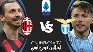 مشاهدة مباراة ميلان ولاتسيو بث مباشر اليوم 26-04-2021 في الدوري الإيطالي