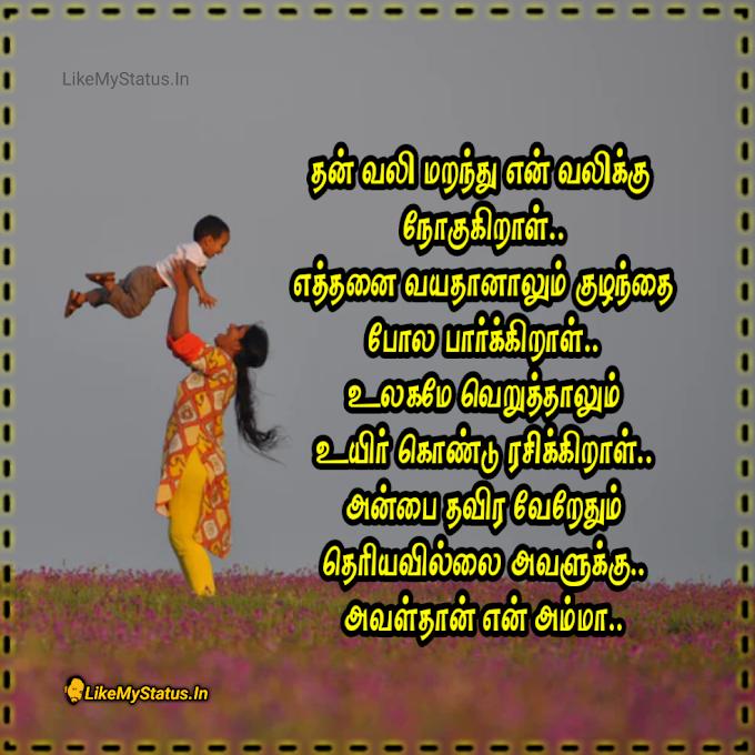 என் அம்மா... Tamil Quote Amma...