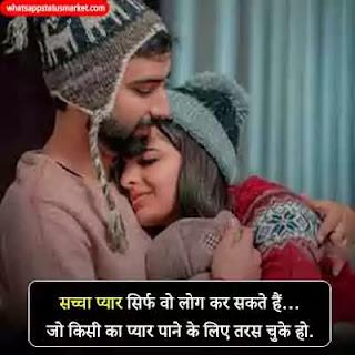 sacha pyar ki shayari image