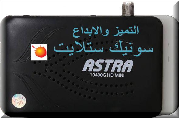 سوفت وير ASTRA 10400G HD MINI الاصدار الجديد
