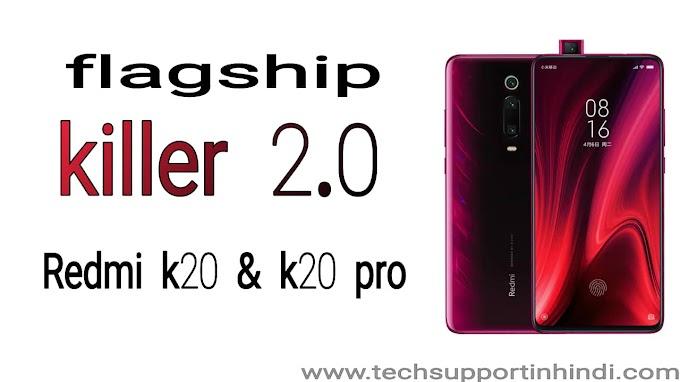 xiaomi ने launch किया flagship smartphones redmi k20 & k20 pro