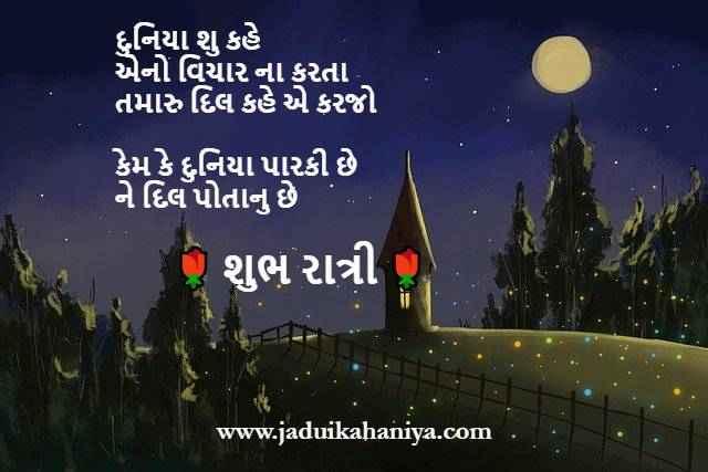 Good Night Gujarati Shayari