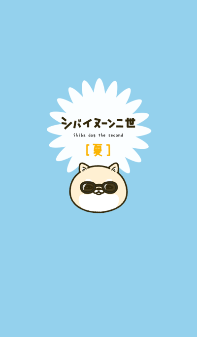 Shiba dog the second in Summer (Theme)