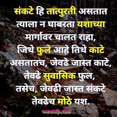 motivational images marathi