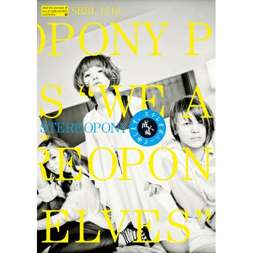 Stereopony - STEREOPONY to Moshimasu ~Seijin Hen~ [DVD ISO]