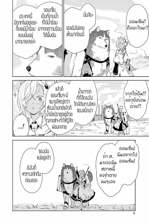 อ่านการ์ตูน Tabi to Gohan to Shuumatsu Sekai ตอนที่ 5 หน้าที่ 7