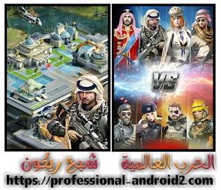 لعبة الحرب العالمية : شبح ريكون للأندرويد آخر إصدار.