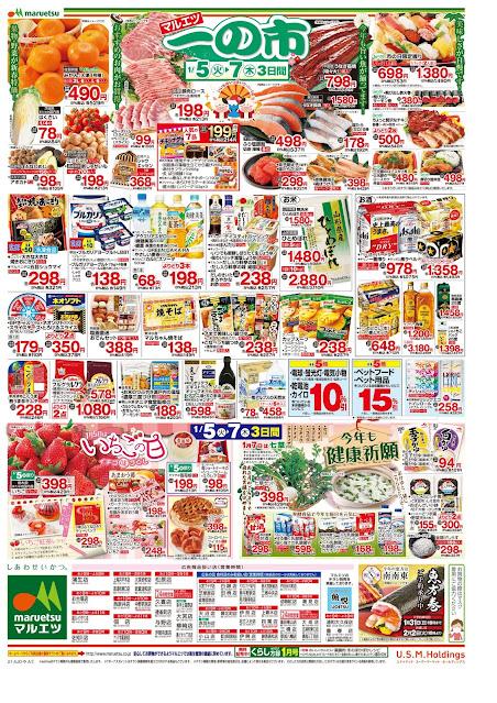 1月5日〜1月7日 一の市 マルエツ/越谷レイクタウン店
