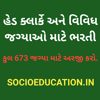 GSSSB Head Clerk, Sub Accountant/ Sub Auditor, Sub Inspector Instructor, Havaldar Instructor & Various Other Posts 2021 Details | Apply Online last: 01-03-2021