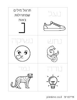 דפי עבודה לילדים בגיל הרך