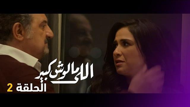 مسلسل اللي مالوش الحلقة 2 الثانية HD - اللي مالوش حلقة ٢