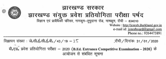 JHARKHAND B.ED COMBINED ENTRANCE COMPETITIVE EXAMINATION FORM 2020