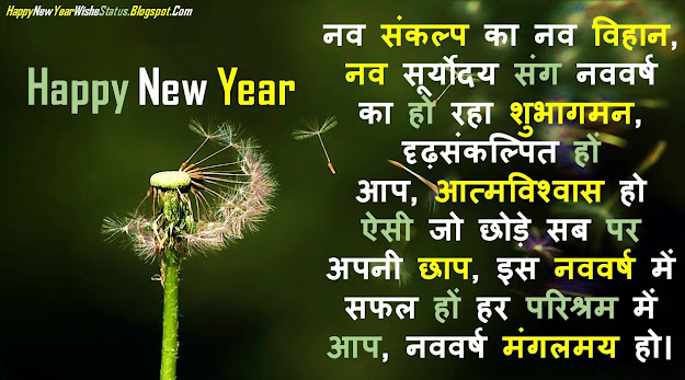 Happy New Year Popular Wishes in Hindi