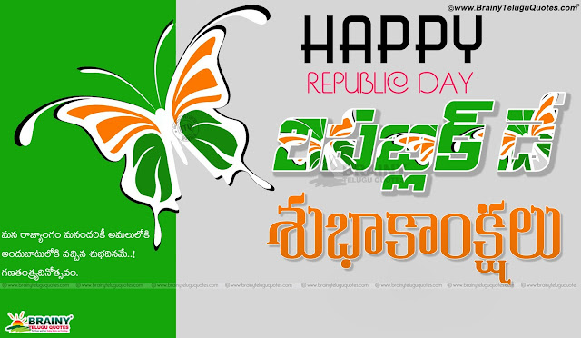 Indian Flag Telugu Republic Day Best Thoughts and Wallpapers Images, Indian Independence Day Wishes in Telugu Wallpapers Online,Happy Republic Day 2017,Happy Republic Day Speech,Republic Day Images 2017,Republic Day Wishes,Republic Day Poems,Republic Day Messages,26th January Speech