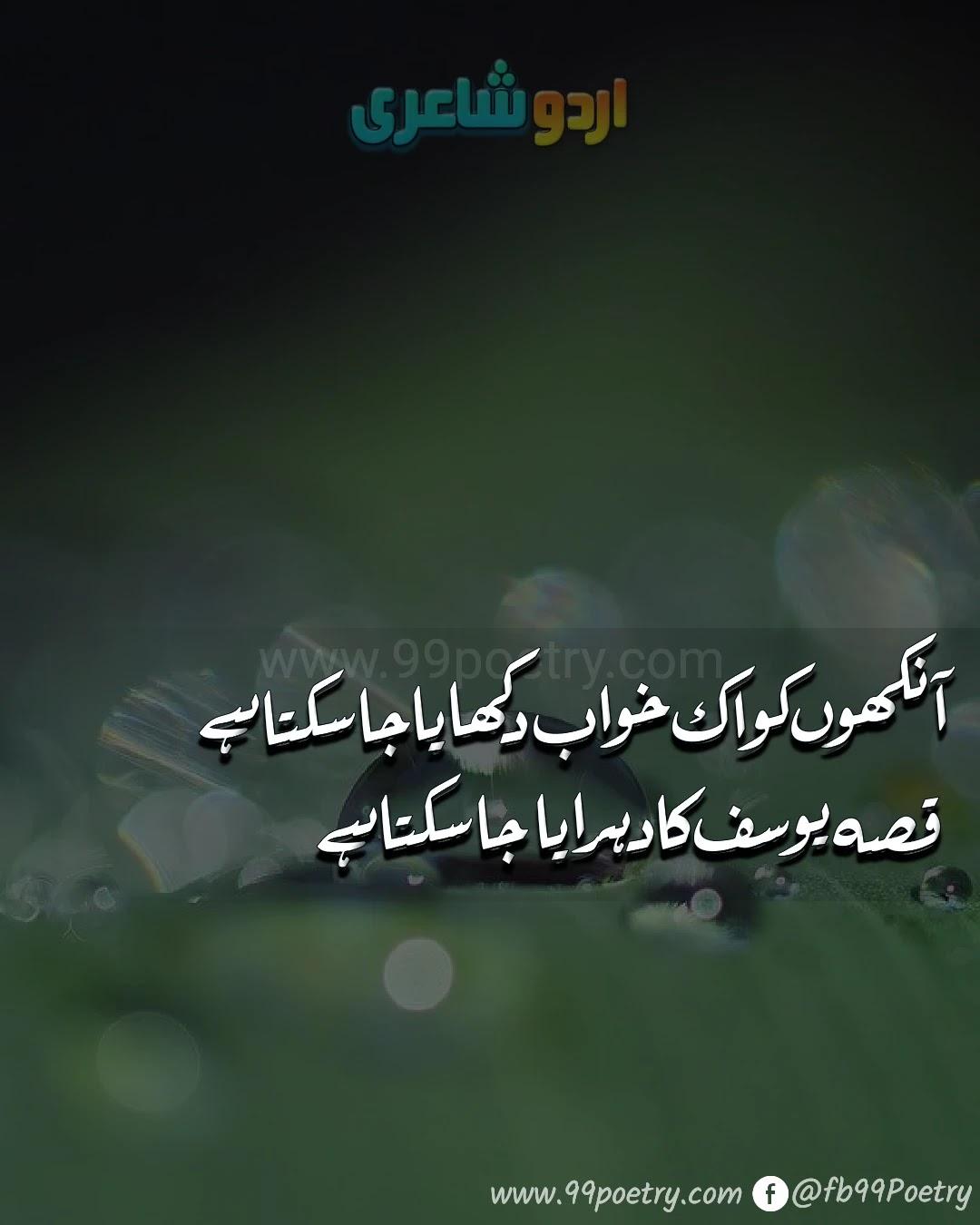 Love Poetry in Urdu 2 Line   Two Lines Romantic Shayari Pics