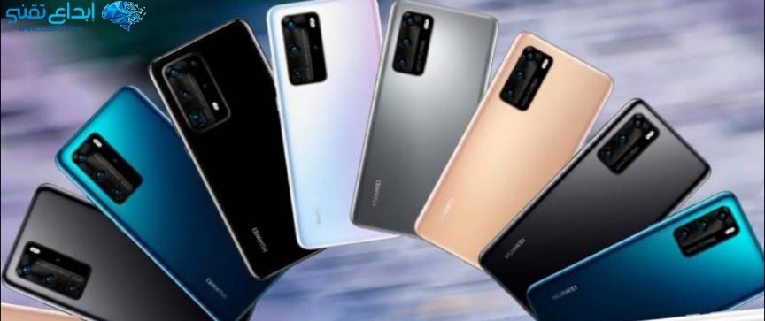 سلسلة هواتف هواوي Huawei P40 الجديدة بمميزات خرافية وكاميرا فائقة الجودة
