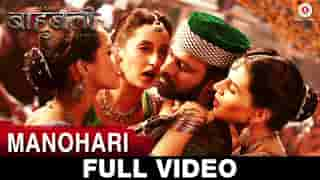 Manohari Full Video Song