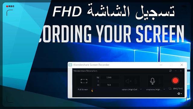 دورة تعلم و شرح filmora 9 أفضل برنامج تسجيل الشاشة والكاميرا والصوت بجودة عالية