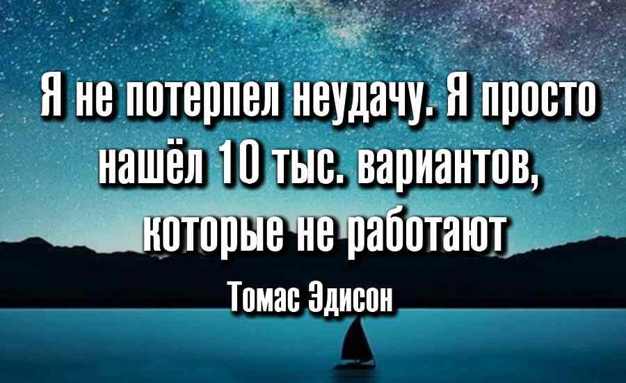 ТОП-30 Мотивирующих Цитаты На Каждый День