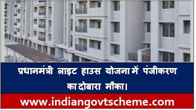 Prime Mantri Light House Scheme