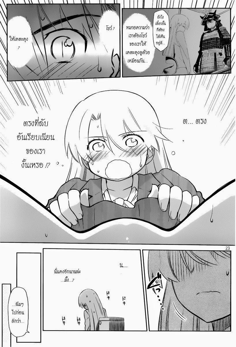 Kiss x sis manga 74
